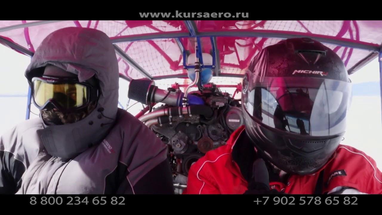 Пилоты аэроглиссера